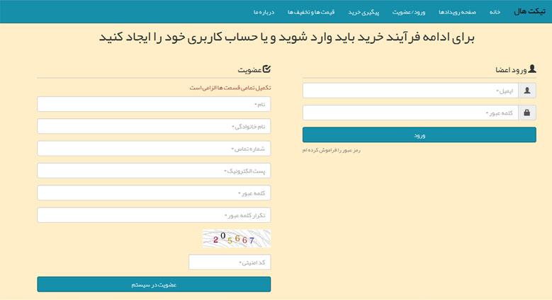 صفحه ورود و عضویت